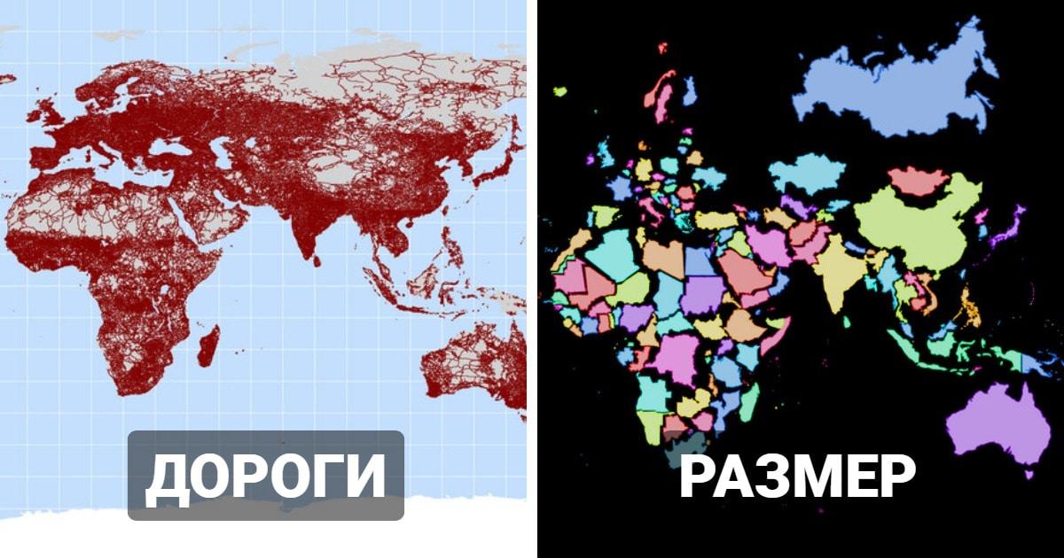19 познавательных карт, которые способны показать гораздо больше, чем просто расположение стран