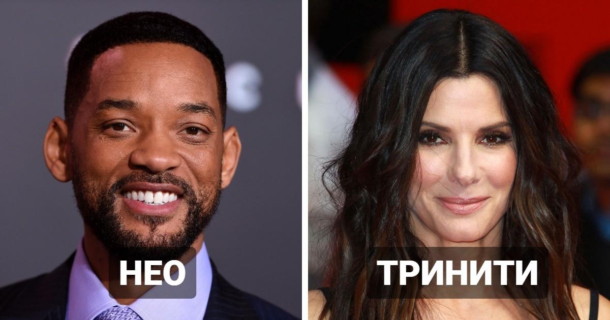 12 известных экранных пар, которые могли быть сыграны другими актёрами и актрисами