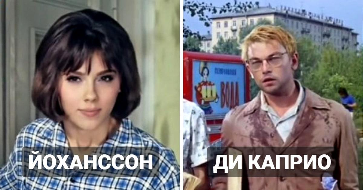 Тиктокер показал, как выглядели бы знаменитые советские фильмы, играй в них голливудские актёры