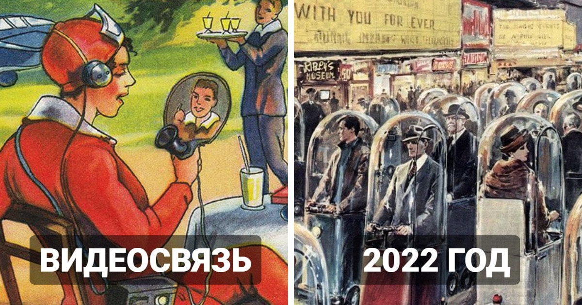 16 интереснейших рисунков из 20 века, которые показывают, как люди представляли себе мир будущего