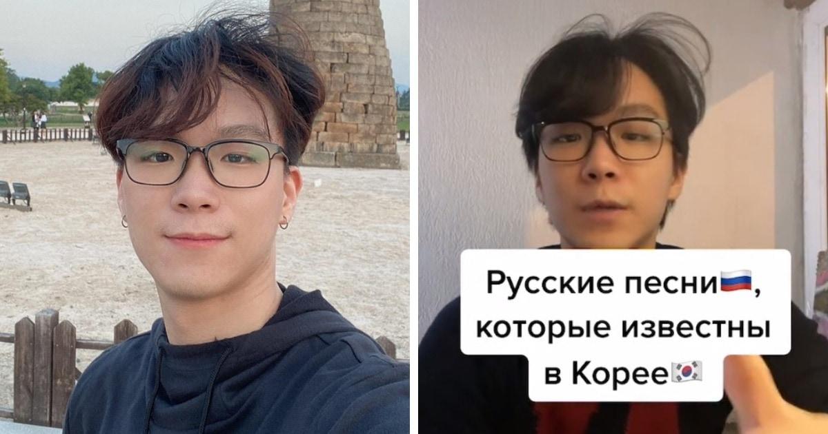Пугачёва и «Брат»: парень из Южной Кореи рассказал, какие русские песни и фильмы популярны у него на родине