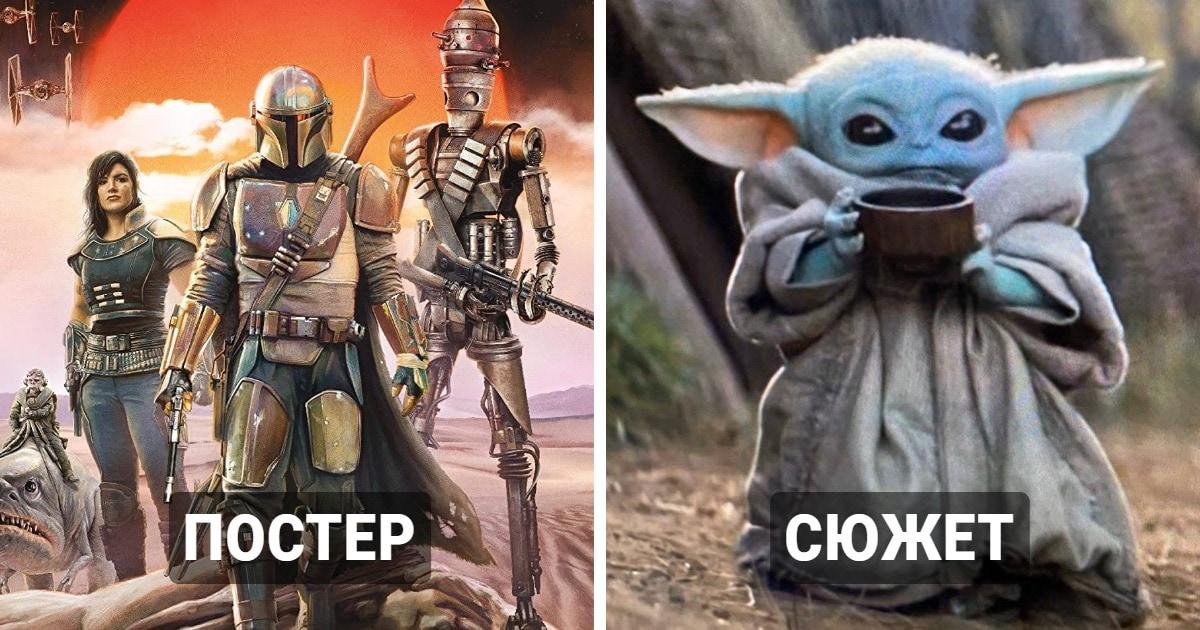Пользователи сети сравнили постеры фильмов с их сюжетом, точно указав, чем именно всем запомнились эти картины