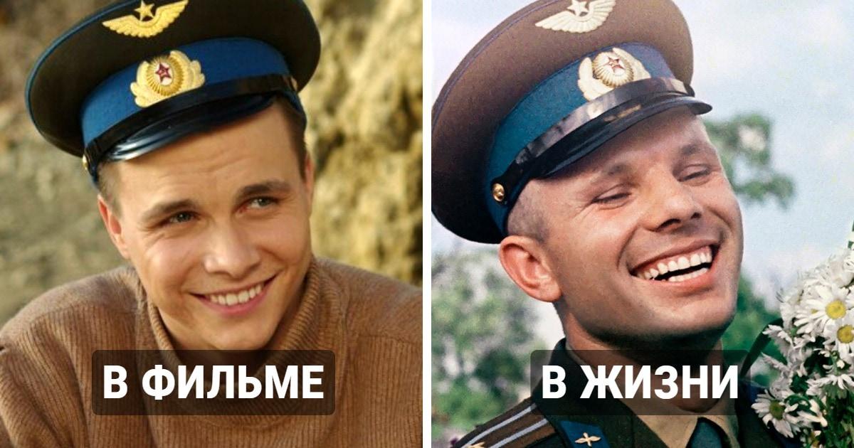 Как выглядели 10 прославленных советских и иностранных космонавтов в кино и в реальной жизни