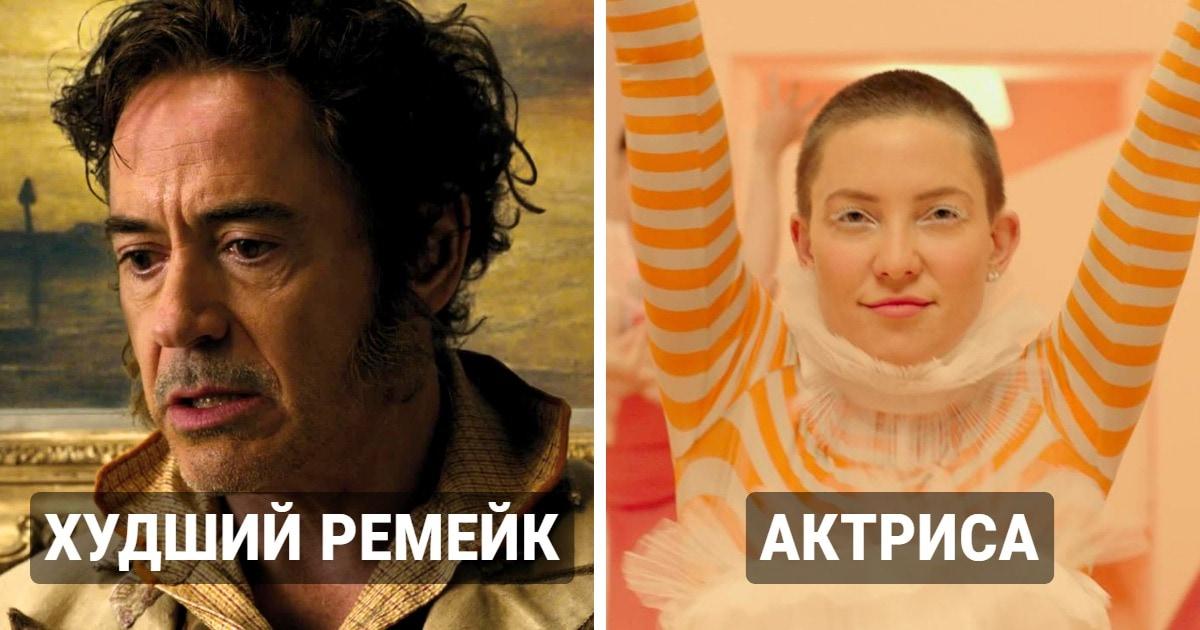 «Золотая малина 2021»: объявлены худшие фильмы и актёры года