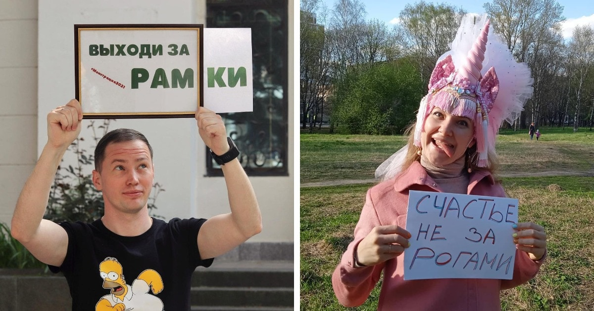 Ироничное шествие «Монстрация» снова прошло онлайн. Но любителей смешных плакатов не остановить!