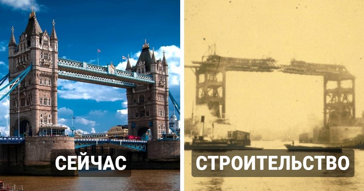 12 фотографий знаменитых сооружений: сейчас и в процессе их строительства