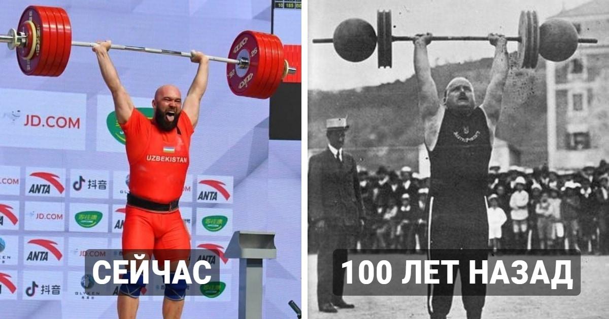 Как выглядели профессиональные спортсмены разных видов 100 лет назад по сравнению с их современными коллегами