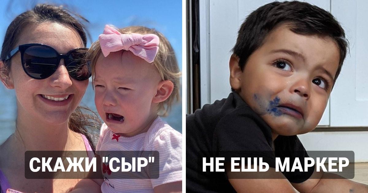 20 забавных причин, которые вызвали у малышей нескончаемый поток слёз