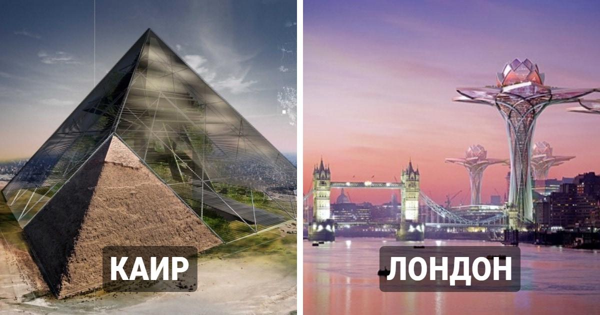 10 впечатляющих сооружений, которые, вероятно, появятся в больших городах в будущем (хоть и верится с трудом)