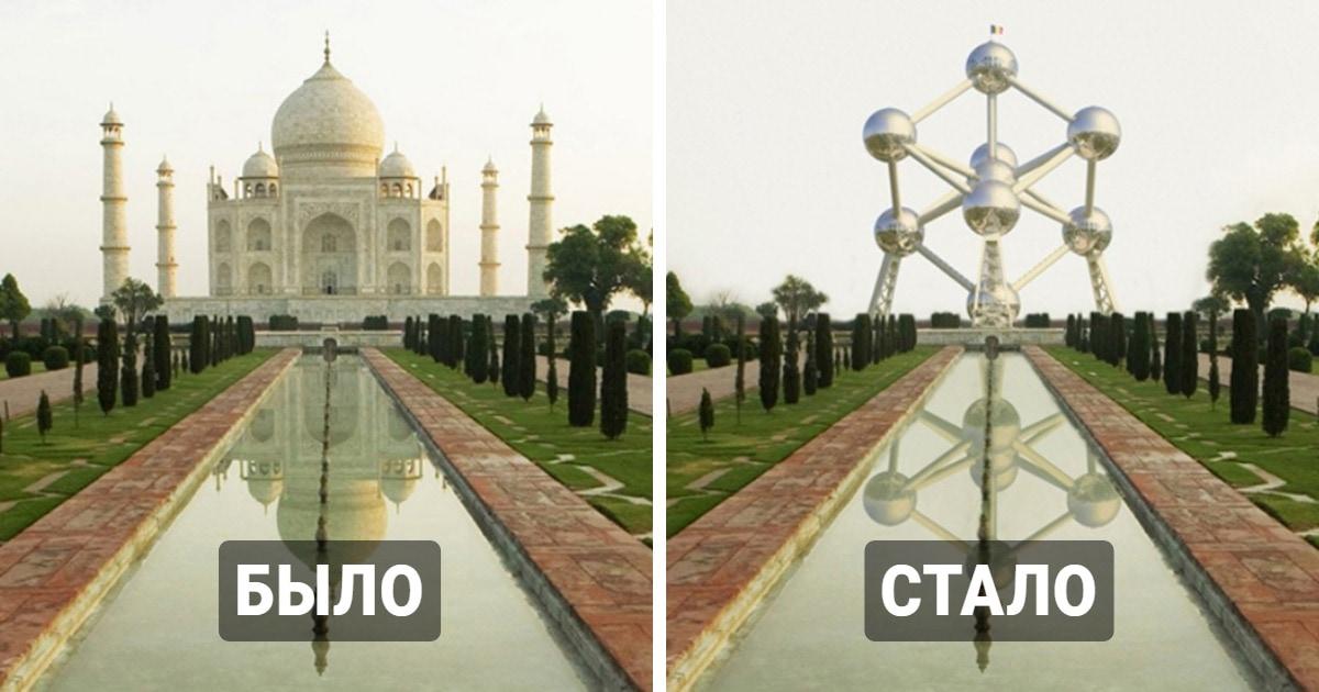 Фотошоперы изменили расположение легендарных исторических сооружений, поставив их на чужое место