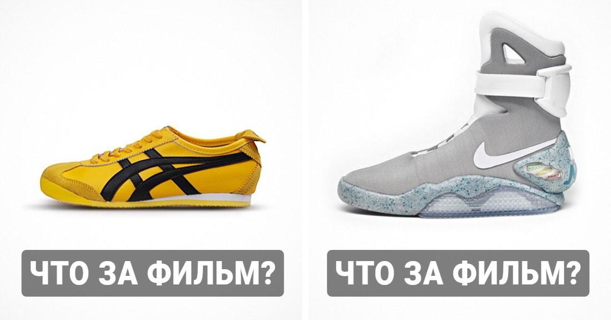 Тест: Сможете ли вы угадать фильм по обуви?