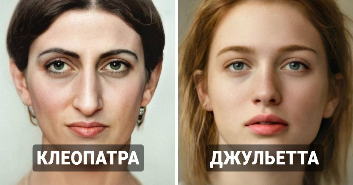 Фотограф нейросетью воссоздаёт внешность знаменитых людей и показывает, как те могли выглядеть в реальности