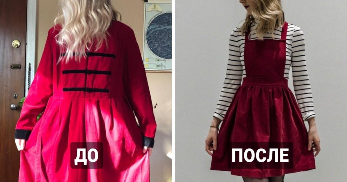 16 умелых людей, которые решили дать старой одежде вторую жизнь и теперь носят классные вещи