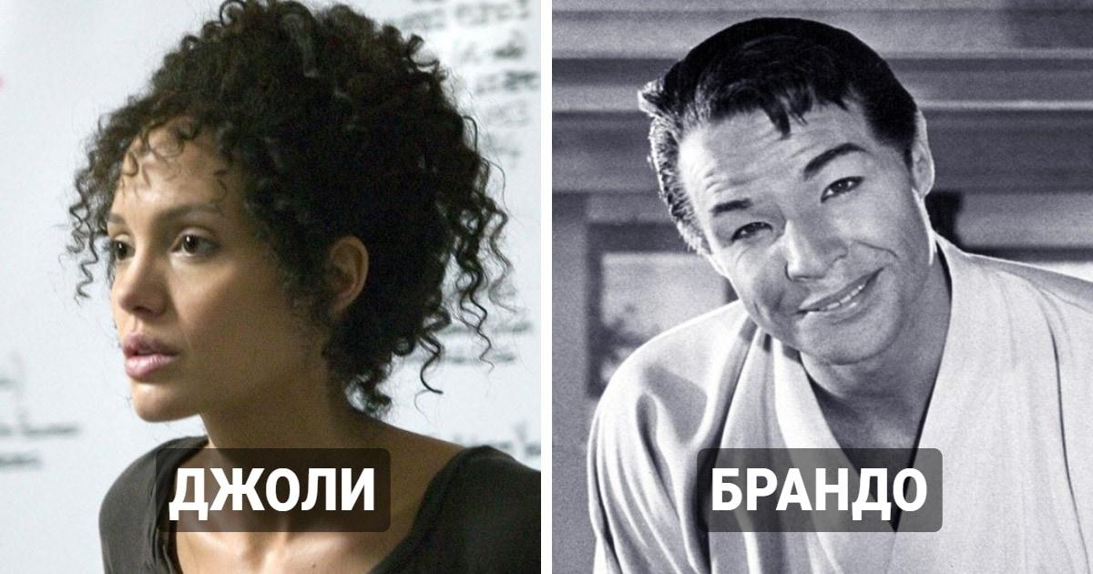 12 знаменитых актёров, которые сыграли представителей не своей расы, и это было очень заметно